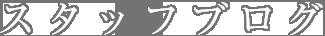 株式会社夢創のスタッフブログ